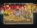 【実況】サイコパスから子供達を救え!『2Dark』殺人煎餅VS殺人鬼 part2-1