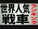 【海外の反応】人気戦車ランキング【真実】