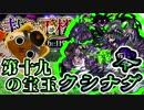【モンスト実況】運極回以来の第十九の宝玉・クシナダ零【封...