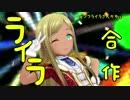ライラ合作(新R来たよ!やったぜ!!)