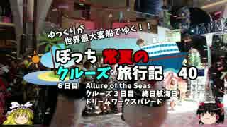【ゆっくり】クルーズ旅行記 40 Allure of the Seas ドリームワークス