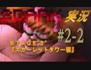 【実況】サイコパスから子供達を救え!『2Dark』殺人煎餅VS殺人鬼 part2-2