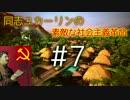 【結月ゆかり実況】同志ユカーリンの素敵な社会主義革命#7(Tropico5)