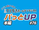 【第76回】かな&あいりの文化放送ホームランラジオ! パっとUP
