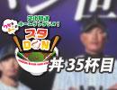 【丼35杯目】りか&まこの文化放送ホームランラジオ! スタDON