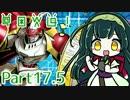 【東北姉妹実況プレイ】ずん子ちゃんとデジモンワールド冒険記part17.5