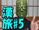 【旅動画】男二人きりで行く日本開拓旅行記Part.5【茨城編】