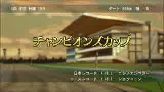 【WP8 2015】弱小牧場が世界に挑戦-60【ゆっくり実況】97年12月