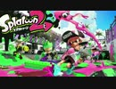 【Splatoon2】メインテーマの中毒になる動画