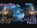 【実況】ガチ初心者のシャドバ奮闘記!その22【Shadowverse】