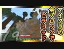 【Minecraft】マイクラの全ブロックでピラミッド Part79【ゆっくり実況】