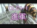 【地球防衛軍4.1】ピンクの悪魔のフェンしば! DLC1-1【ゆっくり実況】