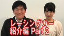 松田次生と小倉茂徳のモーターホームレディオ#164「2017 レーシングカー特集 Part 2」ゲスト梅本まどか