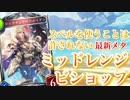 【シャドウバース】対ウィッチ最終兵器!ミッドレンジビショップ
