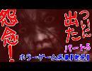 【実況】観覧注意!廃家に勝手に忍びこんだら祟られたw5日目【呪巣怨】