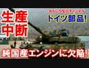 【韓国K2戦車生産中断】 純国産パワーパックのドイツ製部品に問題!