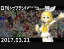 日刊トップテン!VOCALOID&something【日刊ぼかさん2017.03.21】