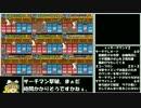 【ゆっくり実況】ロックマンエグゼ4をP・Aだけでクリアする 第31話