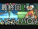 レート2500のプロが教える必勝法・最終回【さらば...VSライバロリ!】