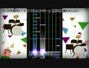 【ドラム譜面】「インフルエンサー」(乃木坂46)【DTX】