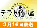 金元寿子と川上千尋のテラ娘屋 #43【アーカイブ動画】
