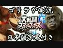 【スマブラWiiU】ゴリラが実況プレイ【翻訳字幕付き】