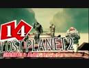 【LP2】LOST PLANET2で最強部隊を目指しましょう! #14【4人実況】