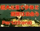 巨大な巣で少年と巨獣は出会う part25(end)【人喰いの大鷲トリコ実況】