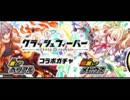 【にゃんこ大戦争】クラッシュフィーバーコラボガチャ11連引いてみる!