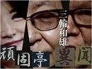 【頑固亭異聞】緊迫するアジア情勢と日本[桜H29/3/21]