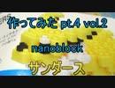 【牛さん】ポケモンナノブロック組むよ!(サンダース)【vol.4 part.2】