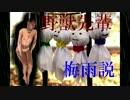 野獣先輩梅雨説 thumbnail