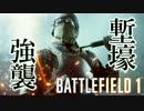 【BF1】THE RAIDER!! ~怒れるメイスに火をつけろ~ 【塹壕強襲兵】