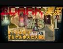 【実況】サイコパスから子供達を救え!『2Dark』殺人煎餅VS殺人鬼 part3-1