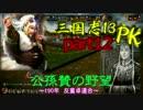 【三國志13PK】【ゆっくり実況】公孫賛の野望part12