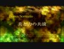 スパロボV ボーナスシナリオ「美と力の共演」