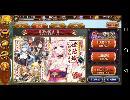 【城プロ】 姫路城を狙って10連ガチャ×2