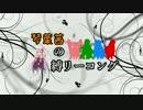 【スーパードンキーコング2】琴葉茜の縛リーコング #14【雑談】