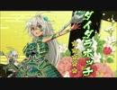 【作業用BGM】戦国プロヴィデンス ダイダラボッチ レイドページ10分