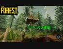 【The Forest 実況#9】ツリーハウス建築!!