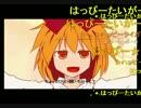 【スキマツアーの歴史】 HAPPY TIGER 【職人コメント付き】