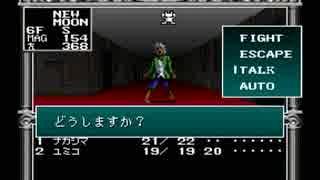 【旧約・女神転生I・II】初見実況プレイ3