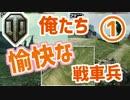 【WoT】俺たち愉快な戦車兵【実況プレイ動画】part1