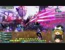 ゆっくり実況】EP4からはじめるPSO2【EX17-A / 壊世調査:ナベリウス】