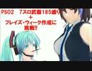 PSO2  7スロ武器185盛り+フレイズ・ウィーク作成に挑戦!!