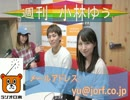 週刊 小林ゆう 3月15日号(#138)