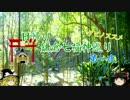 【ゆっくり】鎌倉七福神巡り 浄智寺~明月院【第一夜】