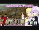 【7 Days To Die】STARVATION MODでも生存戦略! 1【結月ゆかり+α外伝】
