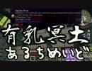 第21位:【Minecraft】ありきたりなスペースアストロノミー Part11【ゆっくり実況】