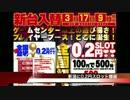 新潟県のパチンコ屋に0.2円スロットが登場!ユーザーの声多数